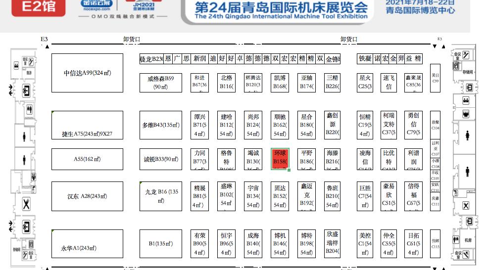 煙臺環球誠邀您參加JMT2021第24屆青島國際機床展覽會